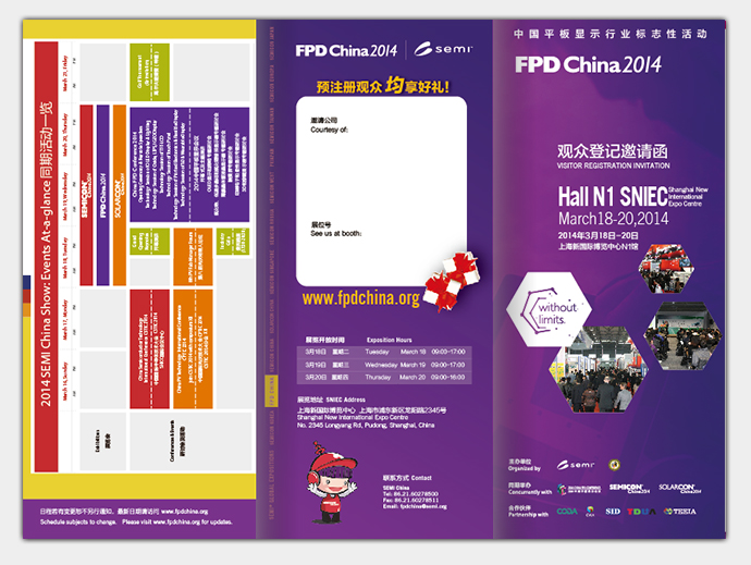 FPD CHINA 2014 SHORT FORM DESIGN AND PRINTING 展会简介设计及印刷